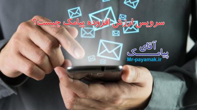 سیستم ارزش افزوده پیامکی چیست؟