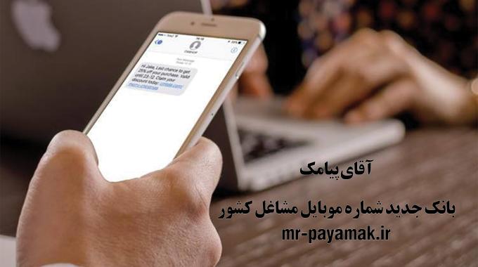 بانک جدید شماره موبایل مشاغل کشور
