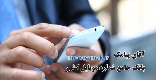 بانک جامع شماره موبایل کشور